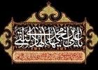 دانلود مداحی شهادت امام هادی علیه السلام/ میثم مطیعی
