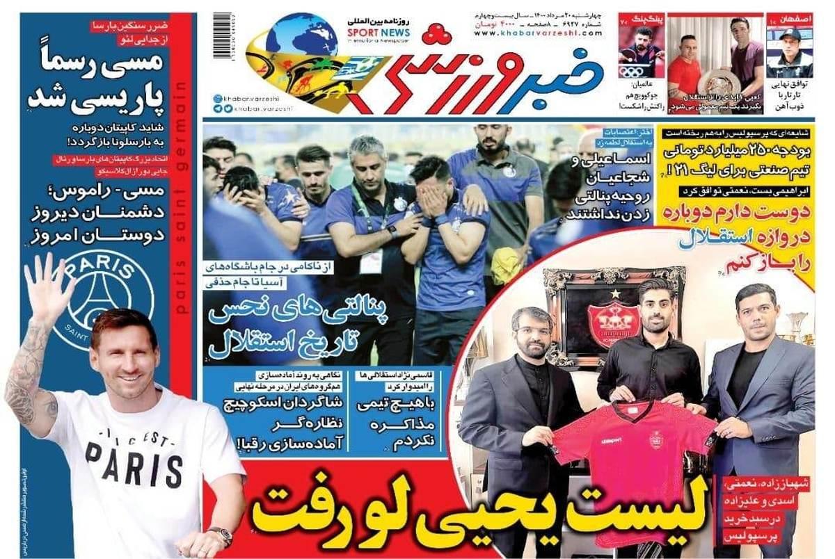 روزنامههای ورزشی 20 مرداد 1400