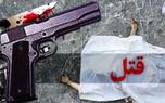 دعوای مسلحانه پدر و پسر به قتل منجر شد!