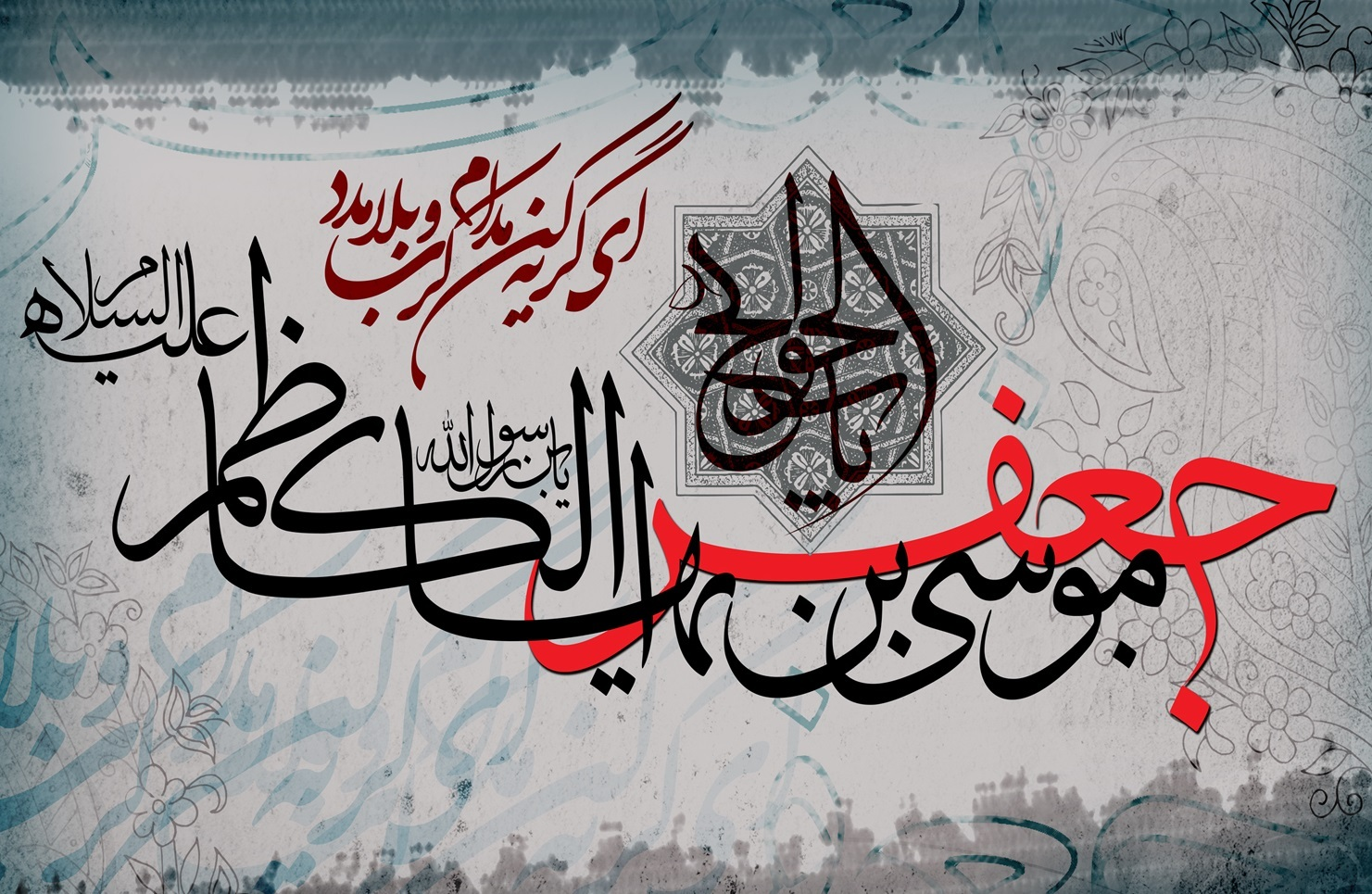 دانلود مداحی شهادت امام کاظم علیه السلام/ نریمان پناهی