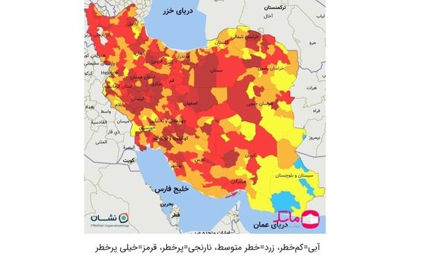 اسامی استان ها و شهرستان های در وضعیت قرمز و نارنجی / چهارشنبه 8 اردیبهشت 1400
