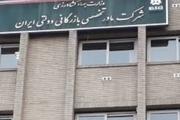 پشت پرده انتقال شرکت بازرگانی دولتی به وزارت صمت