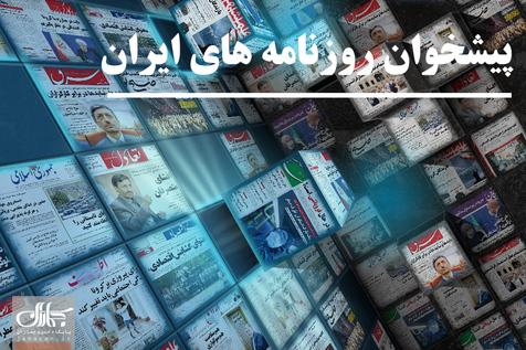 روزنامه های ورزشی 15 مهر 1399