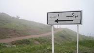علت نامگذاری روستای زیبای مرگ قزوین+ تصاویر