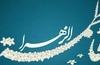 دانلود مولودی میلاد حضرت زهرا سلام الله علیها/ سیدمجید بنی فاطمه