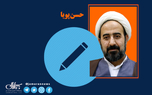 اهمیت حادثه مسجد گوهرشاد از نگاه امام خمینی (س)