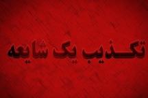 تکذیب خبر فوت یکی از بازداشت شدگان آشوب های خیابانی اخیر کرمانشاه