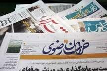 عنوانهای اصلی روزنامه های خراسان رضوی در بیست و دوم آبان