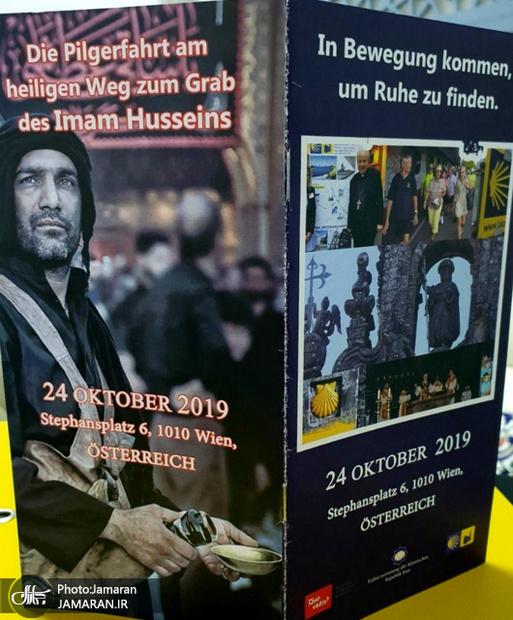 دو مسیر زیارتی برای صلح؛ از کربلا تا سانتیاگو + تصاویر