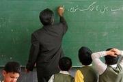 زمان استخدام معلمان حقالتدریس مشخص شد