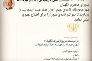 کارگردان مستند «غیررسمی»: پیگیری جدی علی لاریجانی درباره عملکرد شورای نگهبان حتما به نفع جمهوری اسلامی است