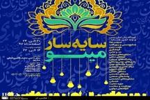 آوردگاه توانمندی های بانوان ایران زمین در مشهد گشایش یافت