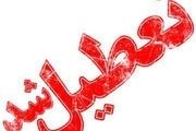 بانکها و بیمهها در خوزستان پنچ شنبه تعطیل هستتد