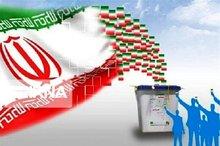 اسامی کاندیداهای انتخابات مجلس یازدهم در حوزه انتخابیه شهرستان کرمانشاه اعلام شد