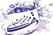 اولین وقف سال ۹۹ استان یزد در اردکان ثبت شد