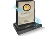 برگزیدگان «جایزه کتاب سال» معرفی شدند
