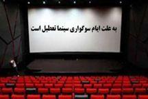 سینماهای گیلان از امشب تعطیل می شوند