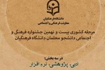 جشنواره فرهنگی و اجتماعی دانشجو معلمان کشور در یزد آغاز شد