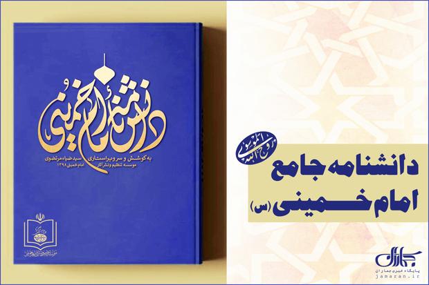 دانشنامه امام خمینی (س) چهارشنبه 20 اسفند رونمایی می شود