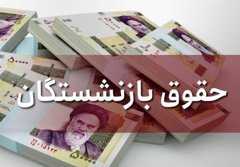 پیشنهاد افزایش حقوق بازنشستگان به دولت ارسال  شد