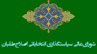 اطلاعیه شورای عالی سیاست گذاری اصلاح طلبان در خصوص انتشار لیست های جعلی