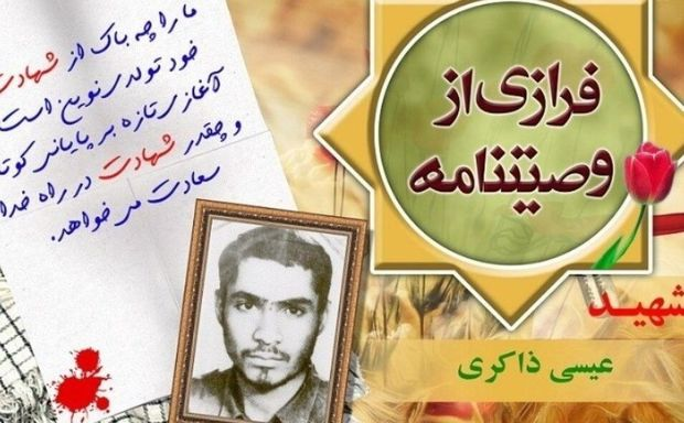 شهید ذاکری: لحظهای از پاسداری ایران غافل نباشید