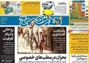 گزیده روزنامه های 23 مرداد 1399
