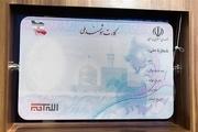 ۱۴درصدمردم استان برای کارت هوشمندملی اقدام نکرده اند