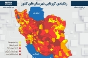 اسامی استان ها و شهرستان های در وضعیت قرمز و نارنجی / چهارشنبه 13 مرداد 1400