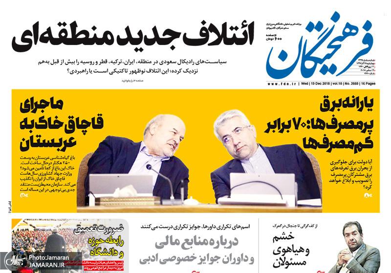 گزیده روزنامه های 28 آذر 1397