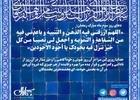 دعای روز سوم ماه مبارک رمضان+ صوت، متن و ترجمه