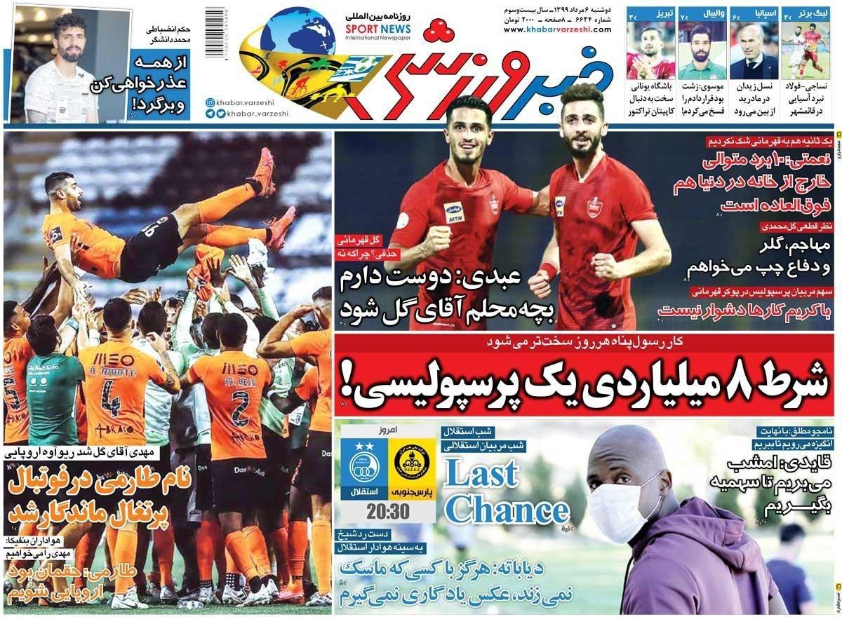 روزنامههای ورزشی ۶ مرداد