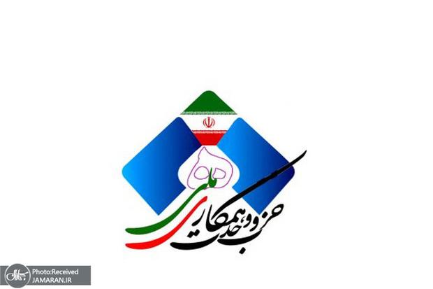 بیانیه حزب وحدت و همکاری ملی به مناسبتِ روز مجلس