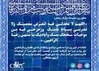 دعای روز ششم ماه مبارک رمضان + صوت،متن و ترجمه