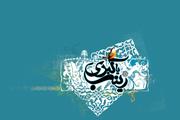 حضرت زینب(س) چگونه با خطبه اش یزید را رسوا کرد؟