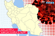 کدام استان ها بیشترین شهر با وضعیت قرمز کرونایی را دارند؟