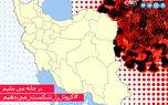 اسامی استان ها و شهرستان های در وضعیت قرمز / شنبه 14 تیر 99