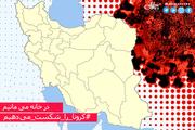 اسامی استان ها و شهرستان های در وضعیت قرمز و نارنجی / یکشنبه 15 فروردین 1400