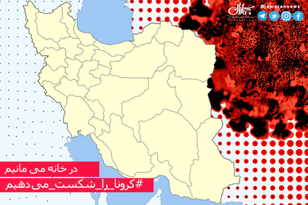 اسامی استان ها و شهرستان های در وضعیت قرمز و نارنجی / جمعه 15 اسفند 99
