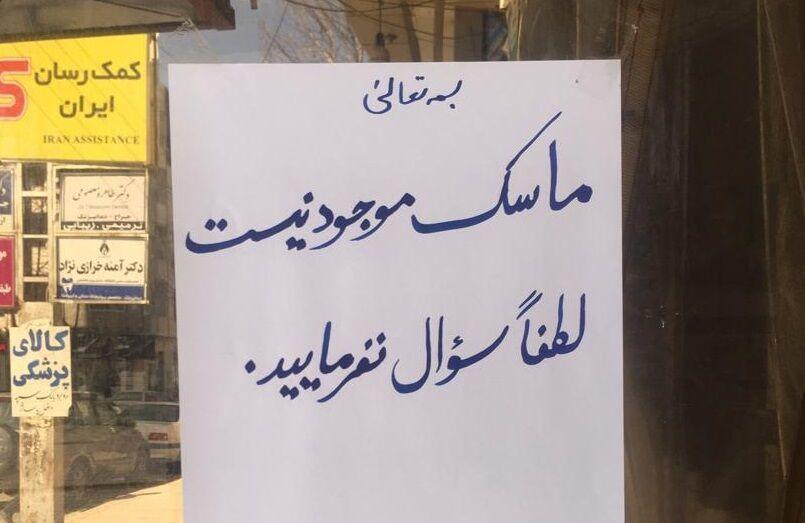 تشکیل گشت ویژه نظارت بر توزیع ماسک در گلستان