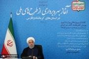 افتتاح 10 طرح و پروژه در حوزه آب و برق در فارس و کرمانشاه با دستور رییسجمهور