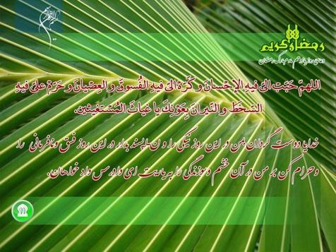 دعای روز یازدهم ماه مبارک رمضان + متن، صوت و ترجمه
