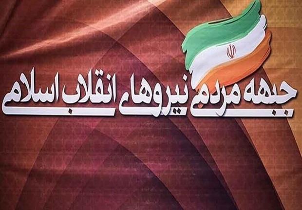 اعلام لیست اولیه جبهه انقلاب برای انتخابات شورای شهر تهران در خرداد 1400