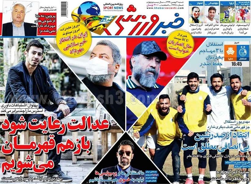 روزنامه های ورزشی 4 بهمن 1399