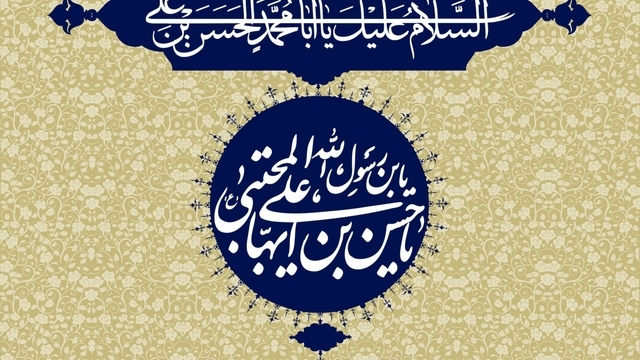 دانلود مولودی میلاد امام حسن مجتبی علیه السلام/ محمدحسین پویانفر