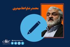 رمز انتظار فرج از پانزده خرداد