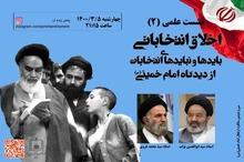 نشست علمی اخلاق انتخاباتی «بایدها و نبایدهای انتخابات از دیدگاه امام خمینی» ( قسمت سوم )