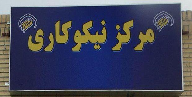 ۹۱ مرکز نیکوکاری در استان بوشهر راه اندازی شد
