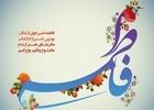دانلود مولودی میلاد حضرت زهرا سلام الله علیها/ جواد مقدم