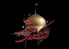 مداحی شهادت امام رضا / حمید علیمی